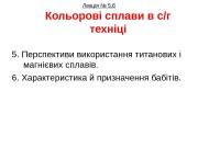 Презентация продолжение presents lec 56 KMSGT