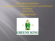Презентация продукции пивоварни Greene King