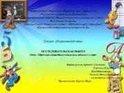 Муниципальное бюджетное образовательное учреждение  «Управление дошкольного образования»