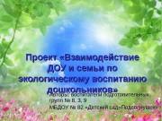 Презентация Проект «Взаимодействие ДОУ и семьи по экологическому