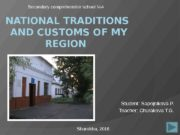 NATIONAL TRADITIONS  AND CUSTOMS OF MY REGION