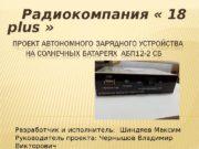 Радиокомпания « 18 plus »