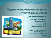 Педагогический проект на тему:  «Культурный дневник дошкольника»