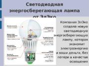 Светодиодная энергосберегающая лампа от Эл. Эко Компания Эл.