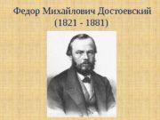 Федор Михайлович Достоевский (1821 — 1881)  Мария