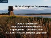 АРОО «Поморская Экспедиция» Проект концепции социально-экономического возрождения Архангельской