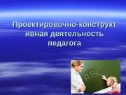 Презентация Проектировочно-конструктивная деят-сть