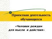 Презентация Проектная деятельность Вдовина Н.А.