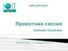 proektnoe_upravlenie_yunit-ural_2017_0.jpg