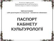 Міністерство охорони здоров'я Вищий державний навчальний заклад України
