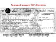 Проездной документ АСУ «Экспресс»  Тип вагона Класс