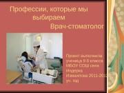 Профессии, которые мы выбираем Врач-стоматолог Проект выполнила ученица