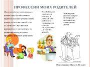 ПРОФЕССИИ МОИХ РОДИТЕЛЕЙ Моя мама работает воспитателем в