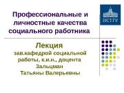 Презентация professionalnye i lichnostnye kachestva sotsialnogo rabotnika