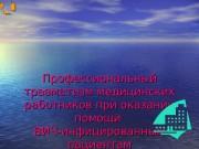 Презентация professionalnyi travmatizm medicinskih rabotnikov pri okazan