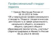 Профессиональный стандарт педагога  Приказ Минтруда России от