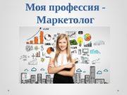 Моя профессия — Маркетолог  Кто такой маркетолог?