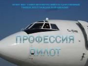Презентация professiya pilot