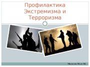 Профилактика Экстремизма и Терроризма Морозов Марк 8 А