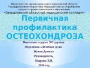 Выполнил студент 303 группы Отделения «Лечебное дело»