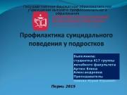 Презентация Профилактика суицидального поведения у подростков