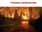 Пожарная профилактика  ТЕМА № 4. 1 :