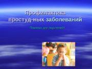 Профилактика  простуд-ных  заболеваний   Памятка