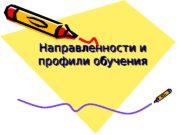 Направленности и профили обучения Направленности и профили обучения
