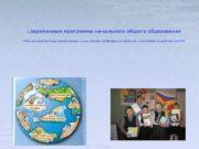 С овременные программы начального общего образования Чердынцева Евгения