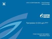 Презентация Программа G-Girls