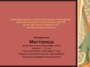 Презентация Программа Красковой Л.А.