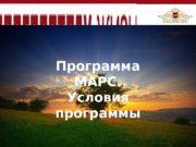 © 2014 «Росгосстрах-: Жизнь» Программа МАРС. Условия программы