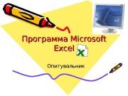 Презентация Программа Microsoft Excel