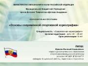 Презентация Программа подготовки SKY — май 2013