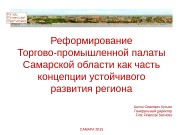 Презентация Программа ТПП А.О.Кутьин