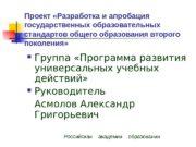 Проект «Разработка и апробация государственных образовательных стандартов общего