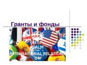 Гранты и фонды  Грант Правительства Республики Татарстан