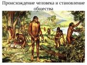 Презентация Происхождение человека и становление общества