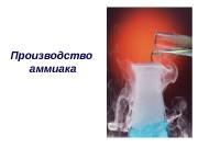 Презентация Производство аммиака