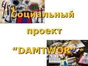 Презентация project DAMTWOR.by