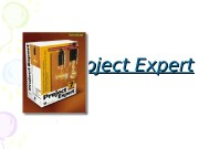 Project Expert  E xpert-systems ( Эксперт Системс