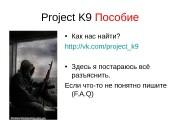 Project K 9 Пособие  • Как нас