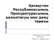 Қазақстан Республикасының Прокуратурасының қалыптасуы мен даму тарихы Орындаған: