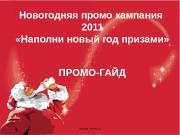 Новогодняя промо кампания 2011  «Наполни новый год