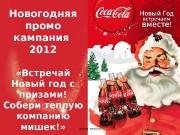 Новогодняя промо кампания 201 2  «Встречай Новый