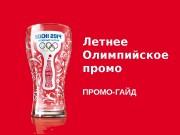 Classified — Internal use Летнее  Олимпийское промо