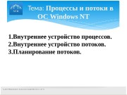 Тема:  Процессы и потоки в ОС Windows