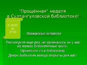 «Прощённая» неделя в в CC ултангуловской библиотеке!