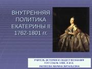 Презентация просвещенный абсолютизм Екатерины второй