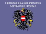 Презентация Просвещенный абсолютизм в австрийской империи